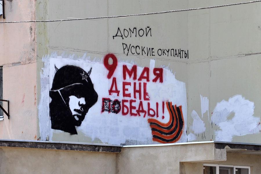 Домой, русские оккупанты!