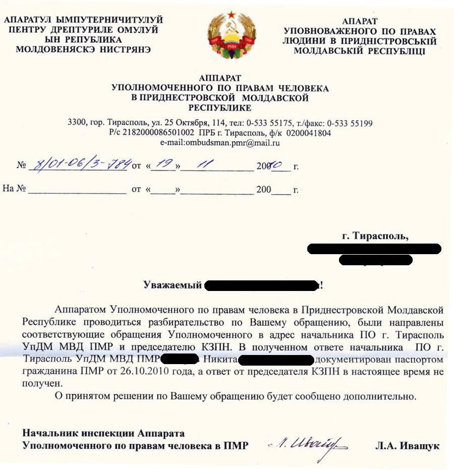 Ответ из Аппарата Уполномоченного по правам человека в ПМР