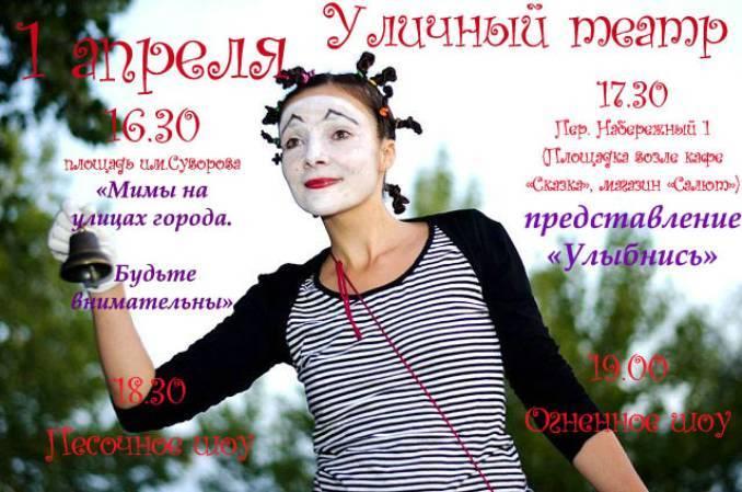 Уличный театр в Тирасполе - выступления 1 апреля