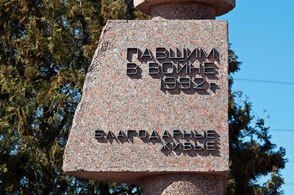 Памятник павшим в войне 1992 года - дальнее кладбище в Тирасполе (2)