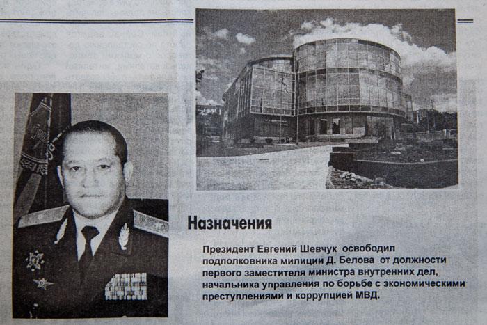 """Ребус из газеты """"Приднестровье"""""""