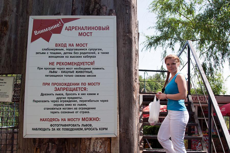 """Зоопарк """"Сказка"""" - Крым, Ялта, 24 мая 2013 года (24)"""
