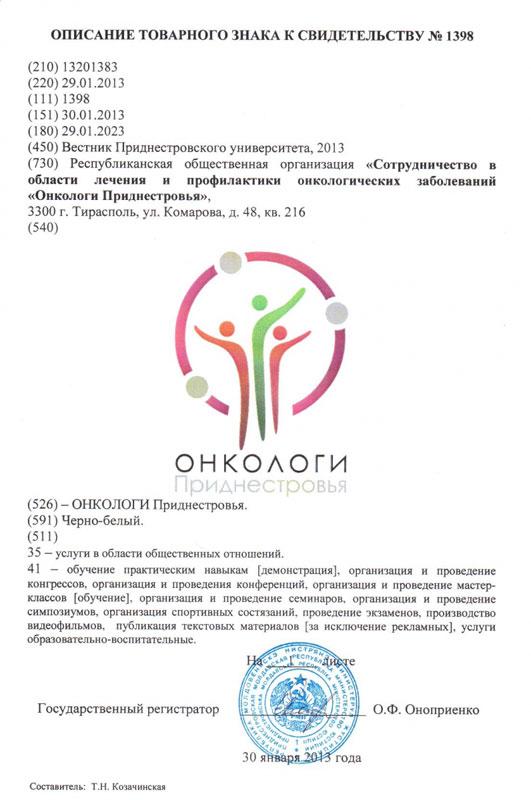 """Товарный знак Республиканской общественной организации """"Онкологи Приднестровья"""":"""