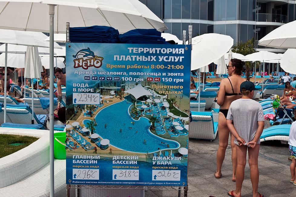 Одесса - август 2013 года (34)