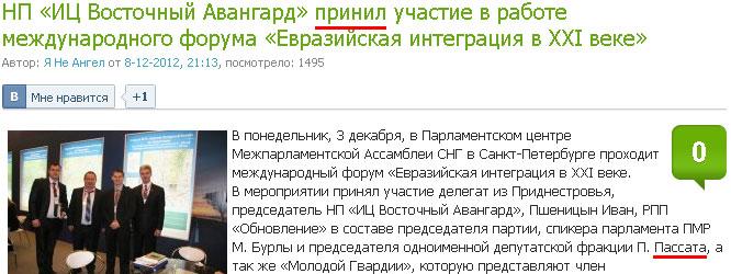 """""""Восточный Авангард"""" (Приднестровье) и его авангардизмы"""