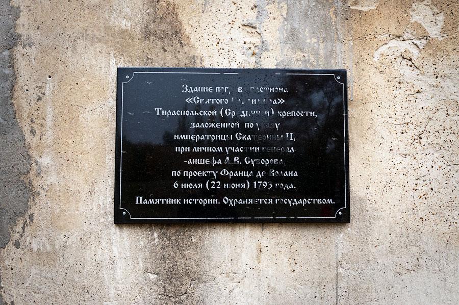 Установка мемориальной доски у бастиона Святого Владимира (Тирасполь, крепость Срединная) (9)