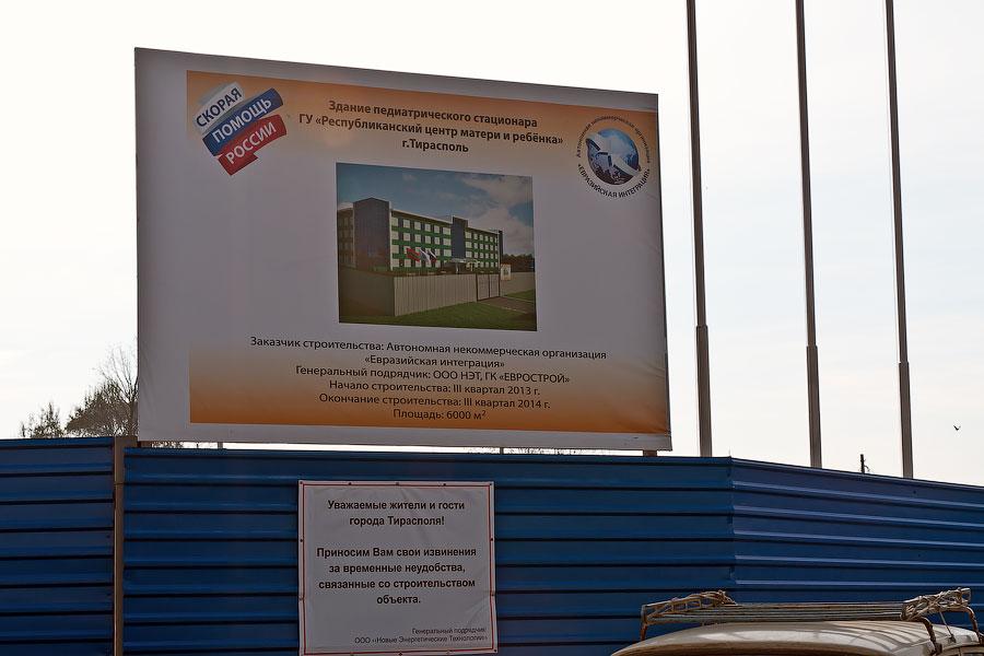 АНО «Евразийская интеграция» - строительство объектов в Приднестровье (6)