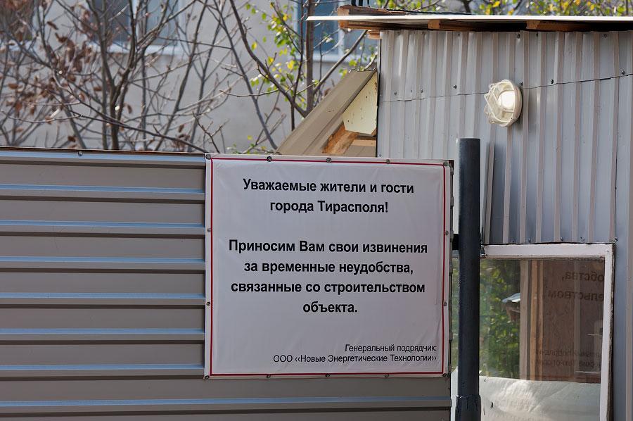 АНО «Евразийская интеграция» - строительство объектов в Приднестровье (16)