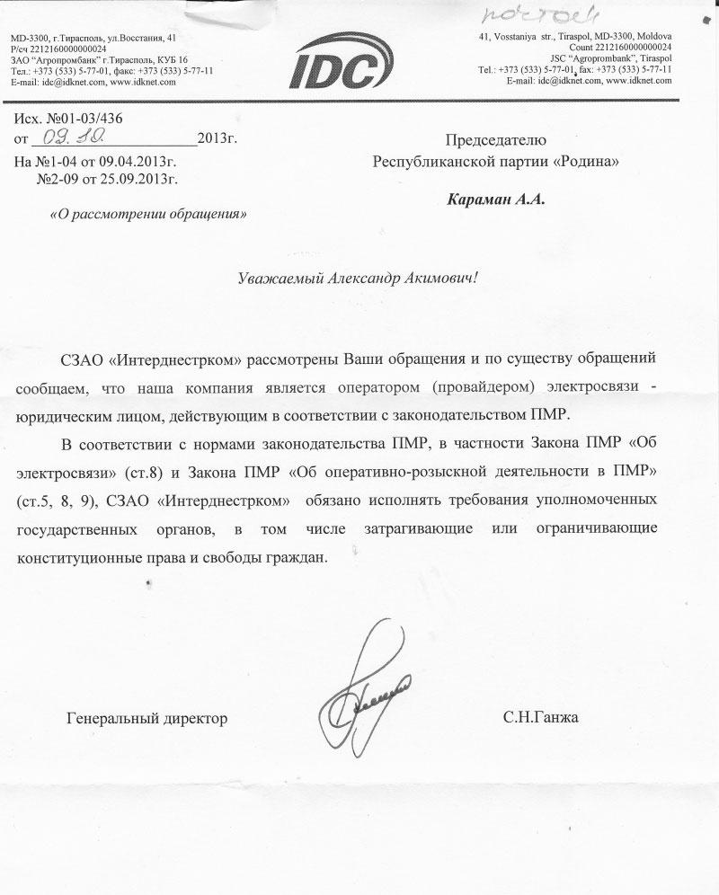 """Ответ """"Интерднестркома"""" по вопросу блокирования сайта партии """"Родина"""""""