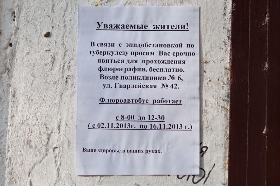 В Тирасполе - эпидемия туберкулёза?