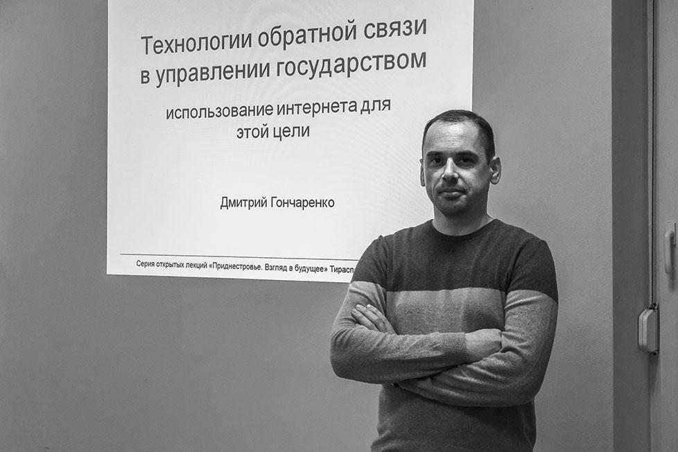 Публичная лекция с Дмитрием Гончаренко (1)