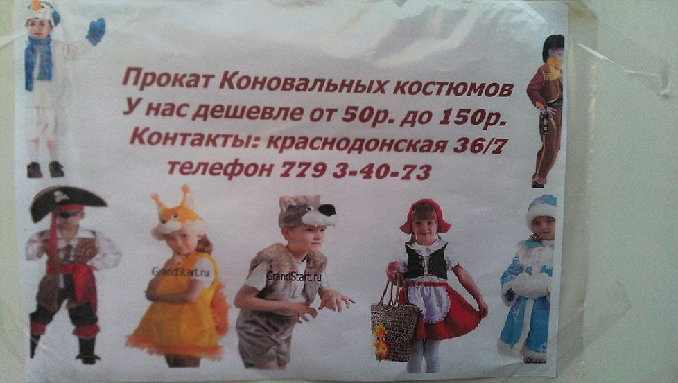 новогодние коновальные костюмы