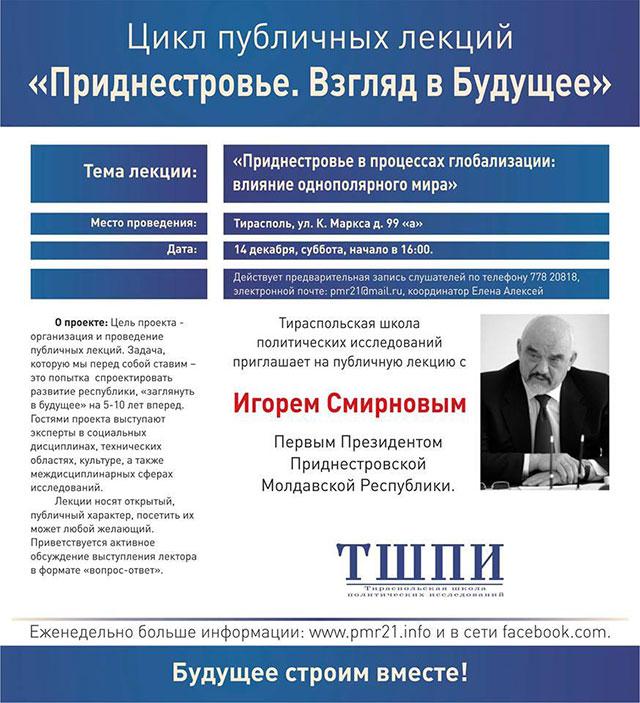 Публичная лекция с И.Н. Смирновым