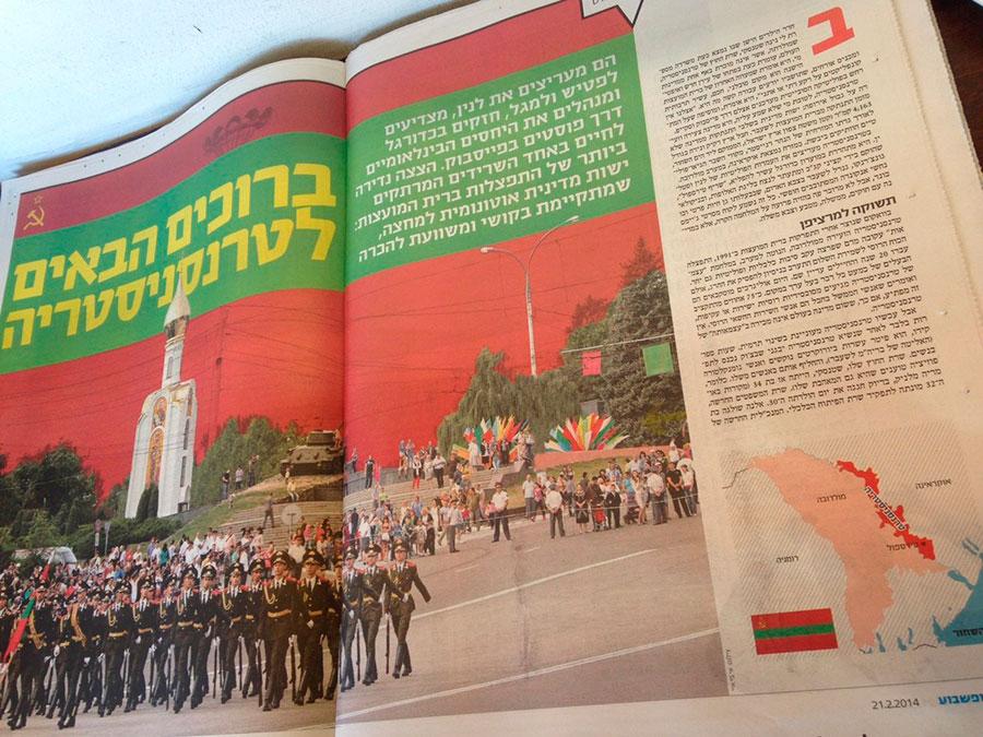Израиль о Приднестровье
