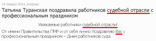 Поздравление на сайте Правительства ПМР