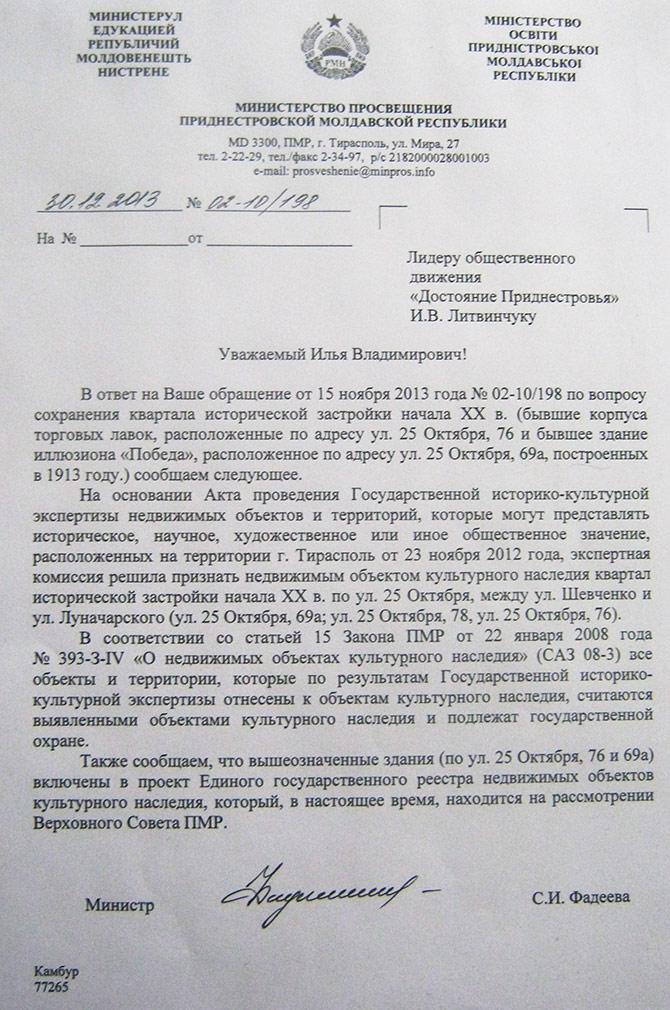 """Ответ Министерства просвещения ПМР по поводу тираспольской """"стометровки"""""""