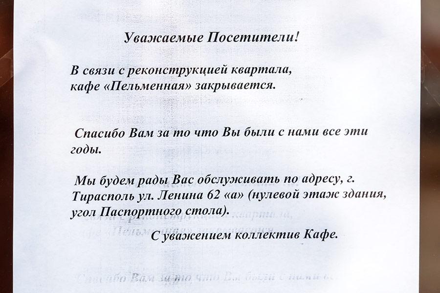 """В Тирасполе приступают к реконструкции """"стометровки"""" (2)"""