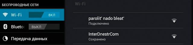 "Интернет Wi-Fi на ТПП ""Первомайск"""