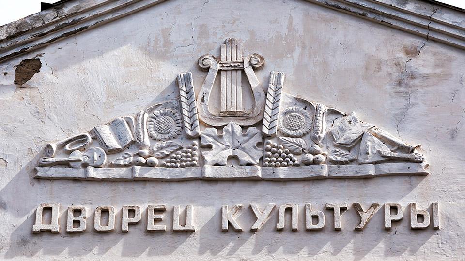 Дворец культуры в селе Красненькое Рыбницкого района (2)