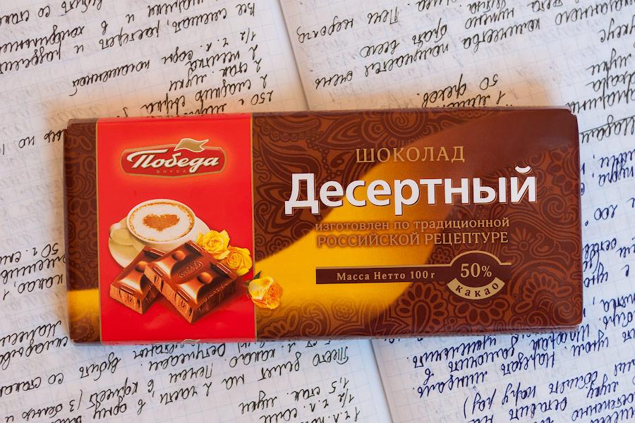 """Шоколад """"Десертный"""" Россия"""