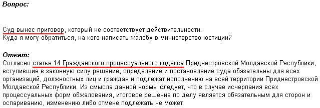 Министерство юстиции ПМР отвечает на вопросы
