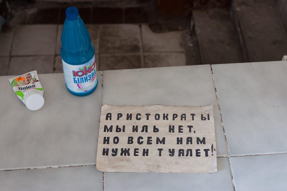 Центральный туалет в городе Тирасполь (2)