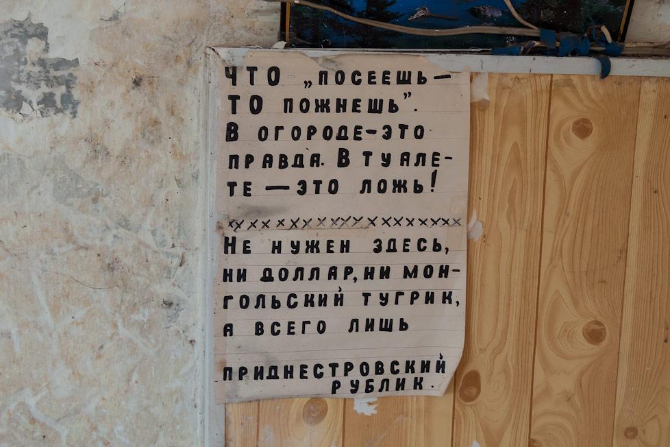 Центральный туалет в городе Тирасполь (8)