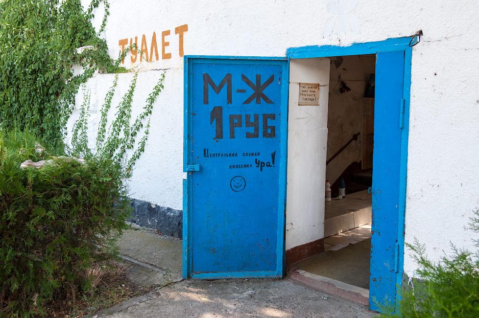 Центральный туалет в городе Тирасполь (11)