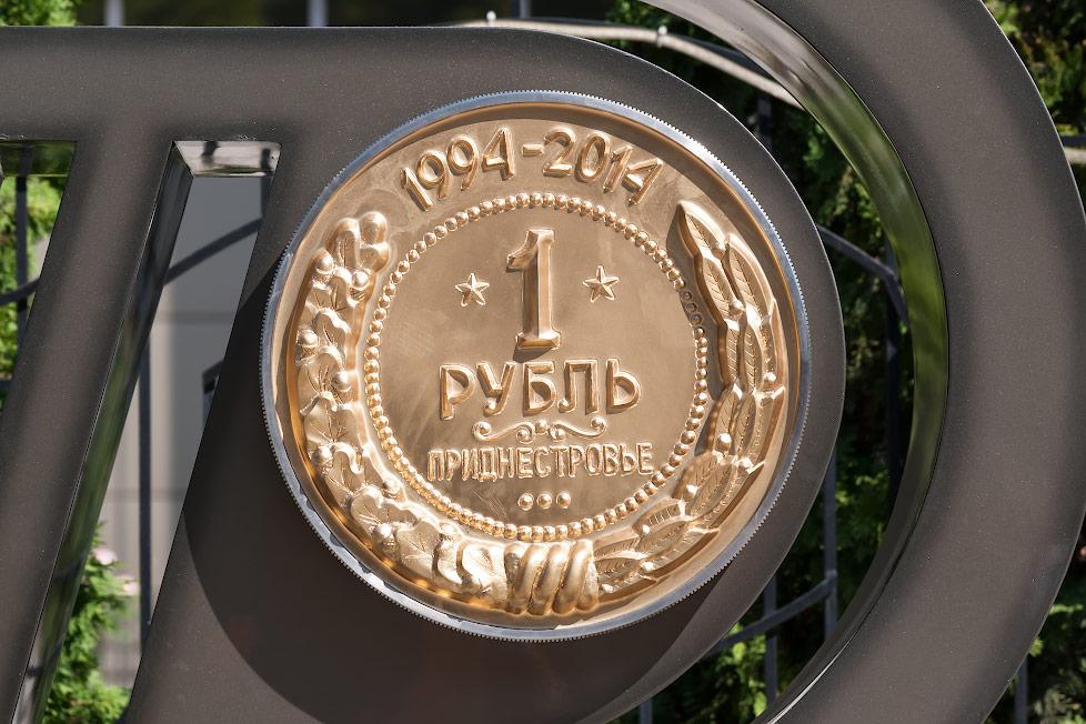 Памятник приднестровскому рублю в Тирасполе (3)