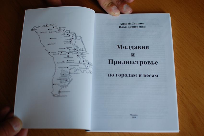 книга-путеводитель по родной стране «Молдавия и Приднестровье»