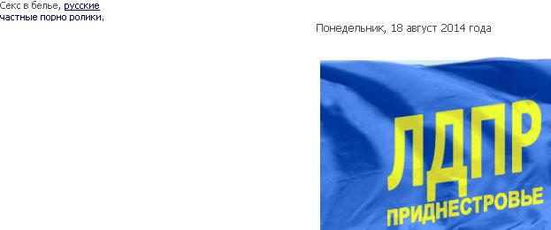 Реклама порно на сайте ЛДПР Приднестровье