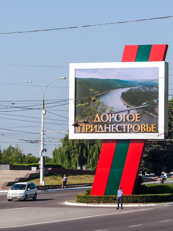 Дорогое Приднестровье