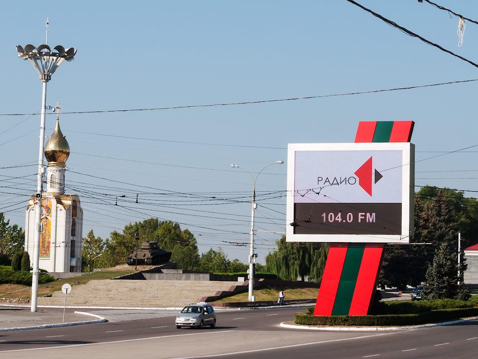 Радио-1 Приднестровье