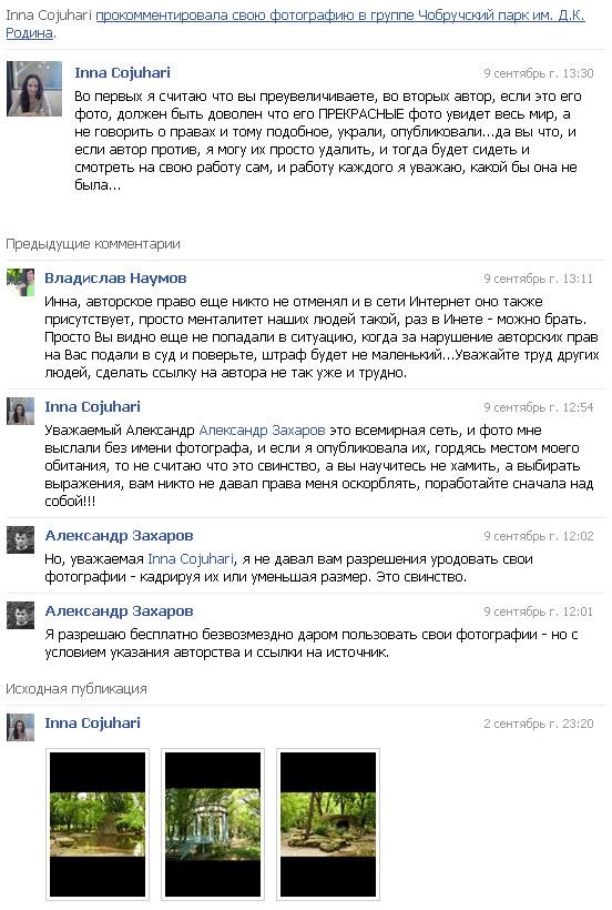 Переписка с Инной Кожухарь в ФБ