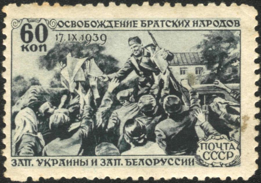 Марка - освобождение народов Украины и Белоруссии