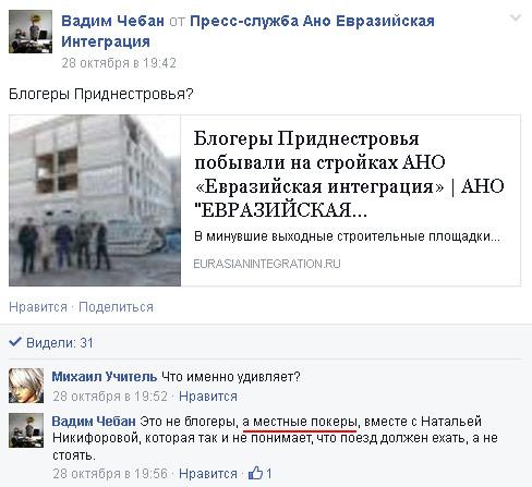 Вадим Чебан про местных блогеров