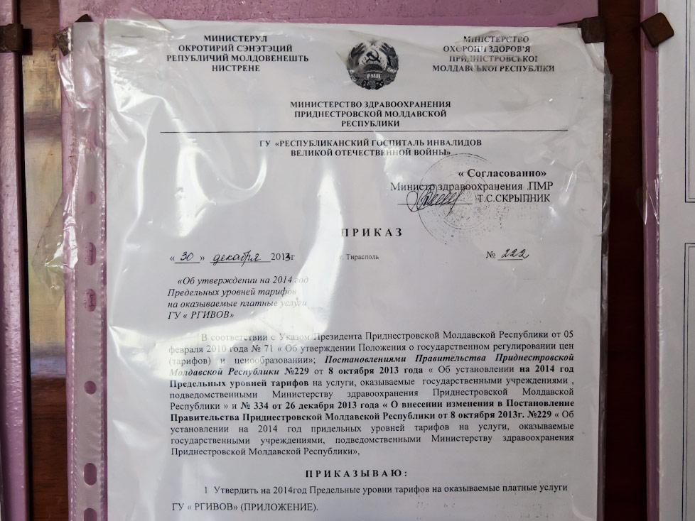 Предельные уровни тарифов на услуги государственных медицинских учреждений Приднестровья
