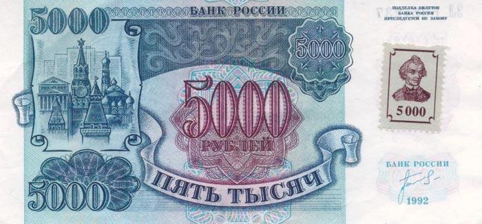 Деньги ПМР - 5000 рублей России
