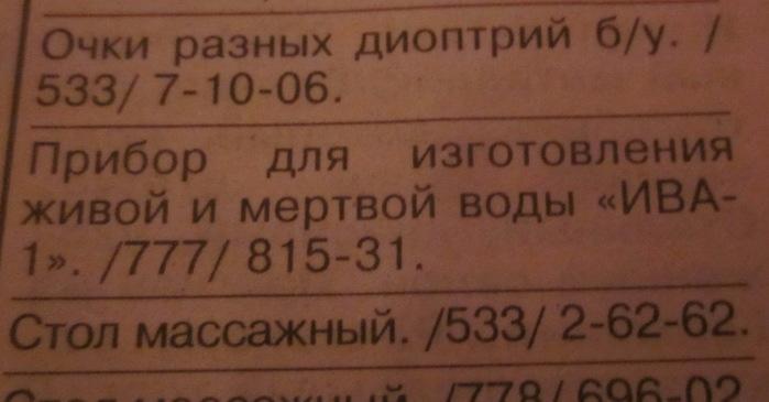 В Приднестровье освоен выпуск живой и мёртвой воды