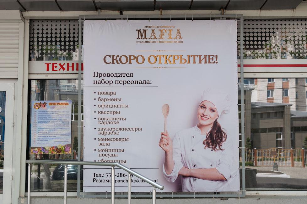 ресторан итальянской и японской кухни «Мафия» в Тирасполе