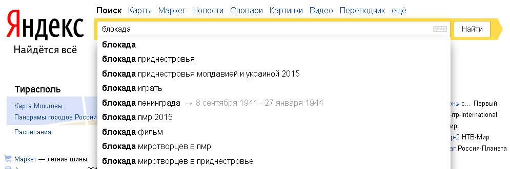 Блокада в поиске Яндекса