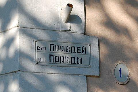 Улица Правды в Тирасполе