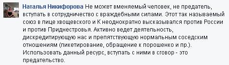 Наталья Никифорова о сотрудничестве с враждебными силами