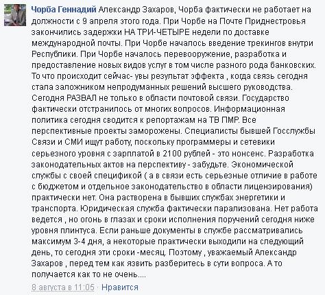 chorba_pochta