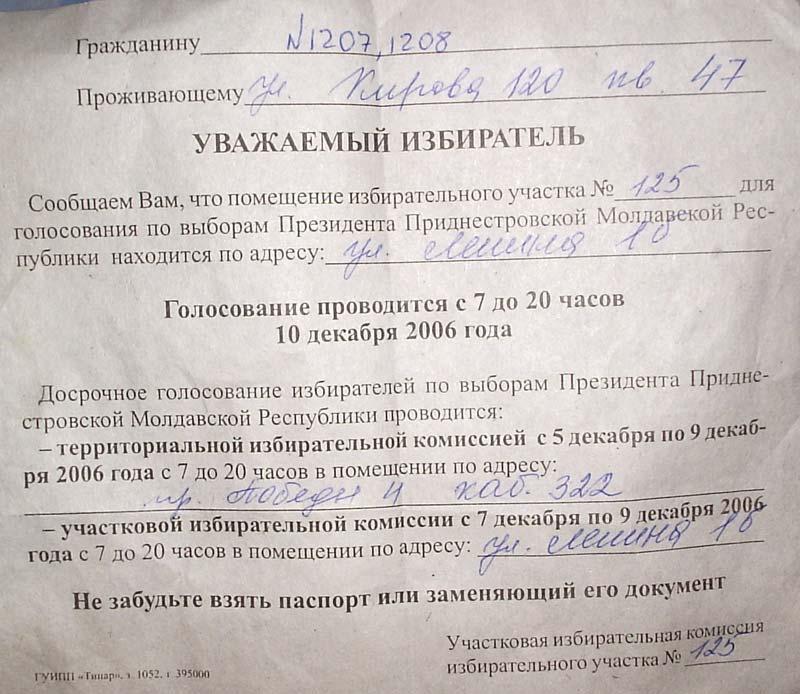2006-pmr-election-invite