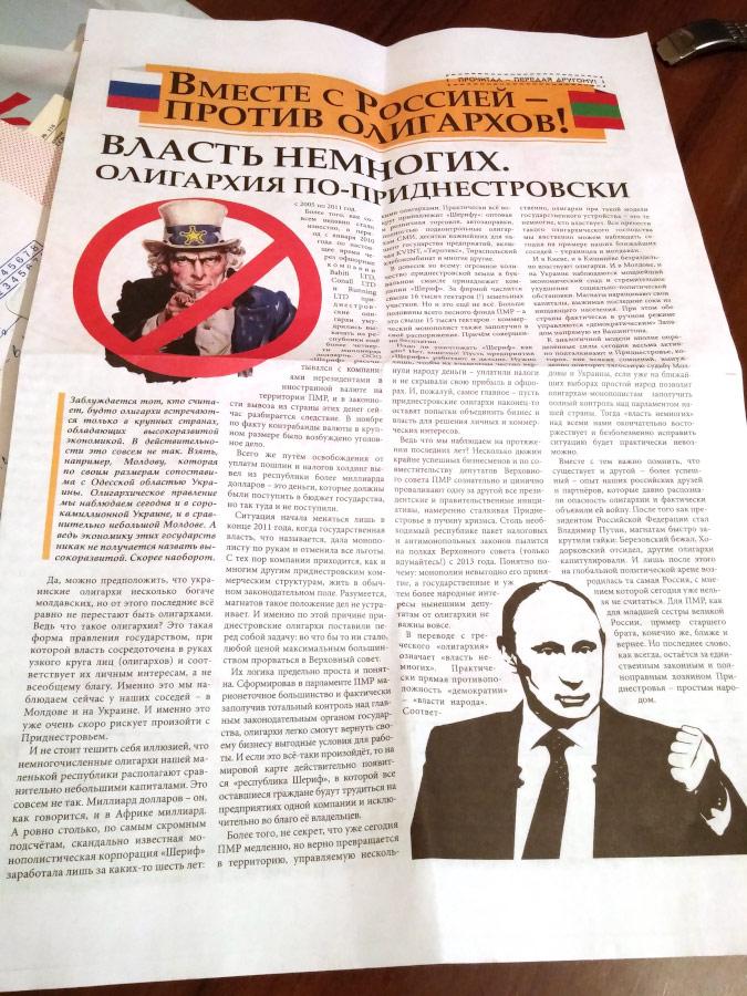 """Газета """"Вместе с Россией - против олигархов"""""""