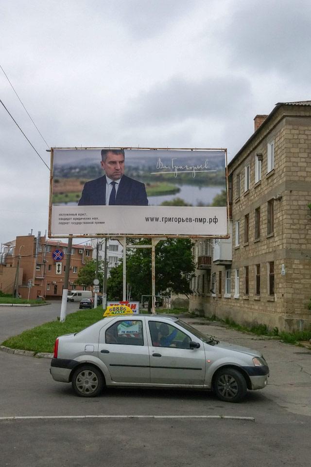 Владимир Григорьев - кандидат в Президенты ПМР?