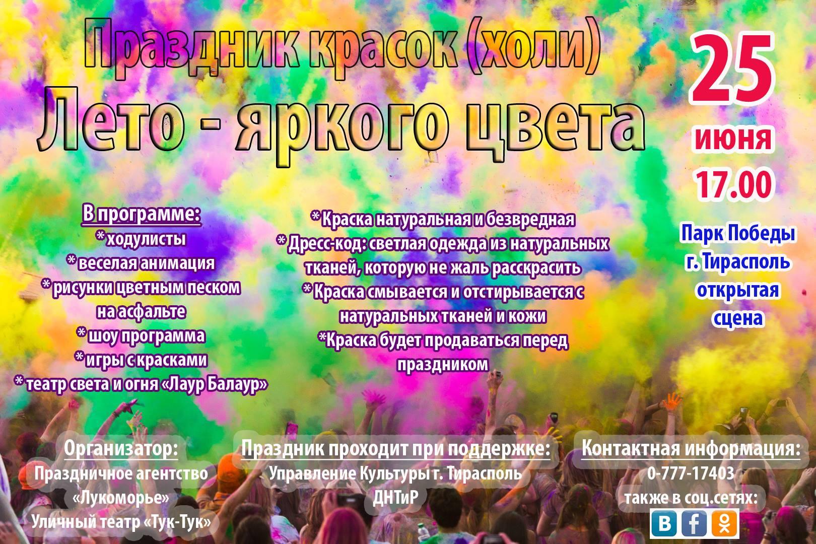 Фестиваль красок Холи в Тирасполе