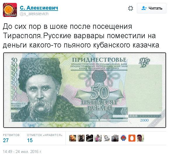 Тарас Шевченко на 50-рублевой купюре Приднестровья