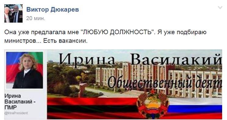 Виктор Дюкарев ищет министров в правительство Василакий